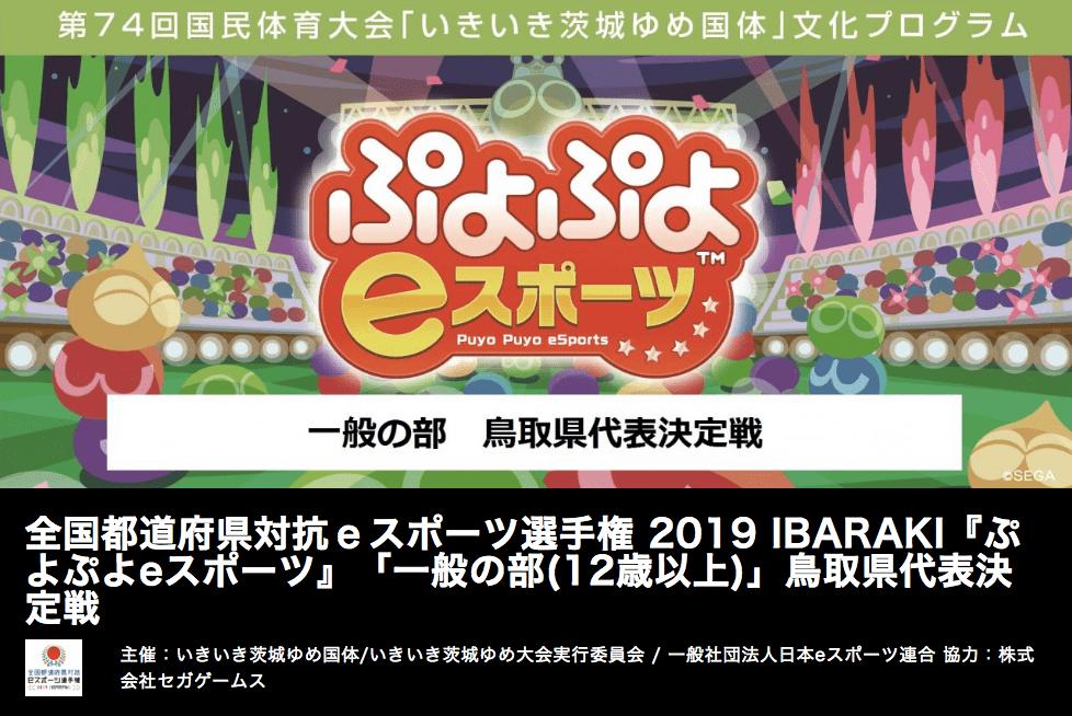 2019年6月9日(日)全国都道府県対抗eスポーツ選手権 2019 IBARAKI 鳥取県代表決定戦開催!