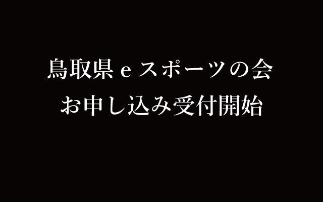 2019年4月5日(金)鳥取県eスポーツの会のお申し込み受付開始致しました!