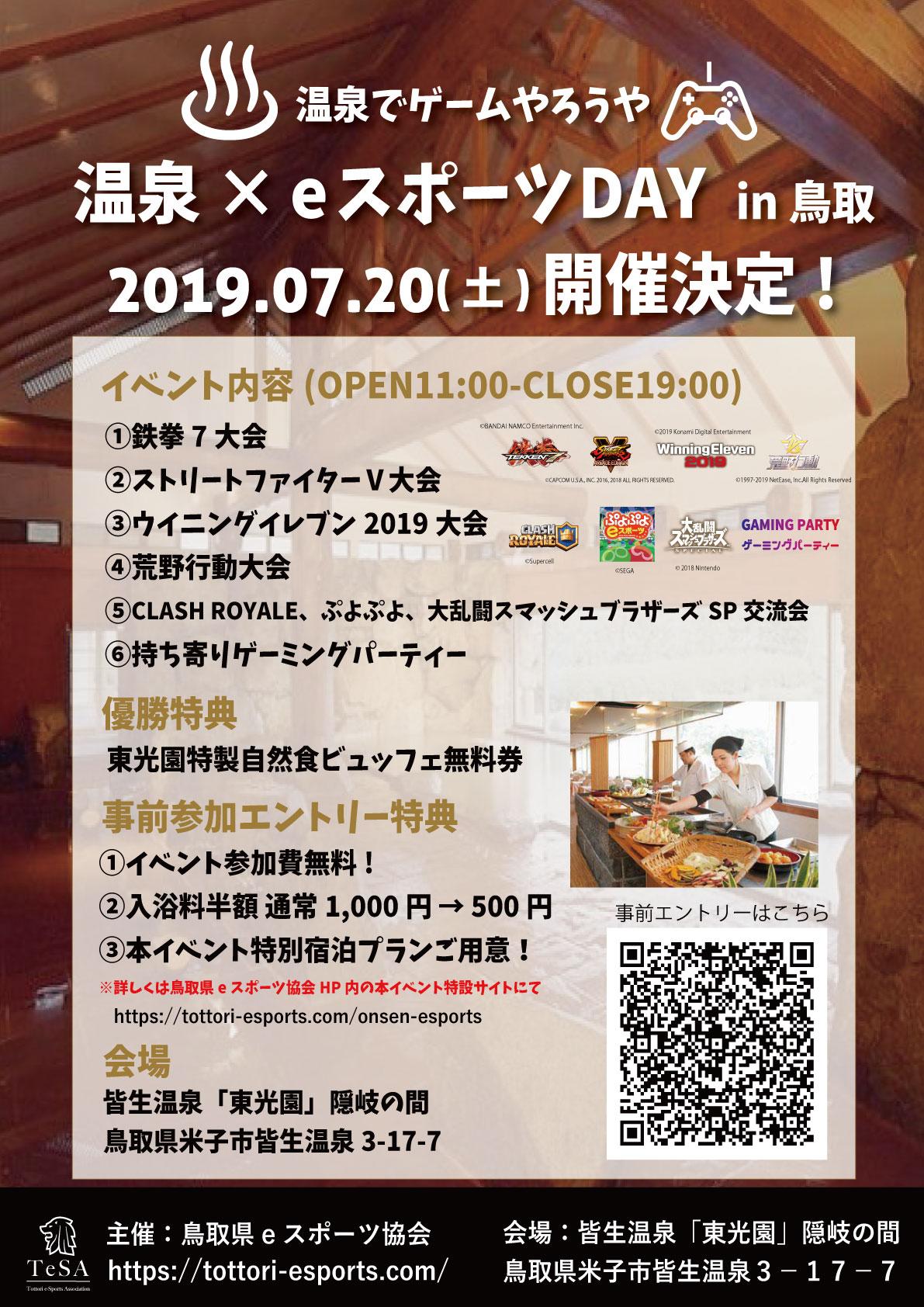 温泉×eスポーツDAY in 鳥取開催7/20(土)@皆生温泉「東光園 隠岐の間」