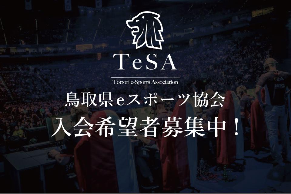 鳥取県eスポーツ協会 入会希望者募集!