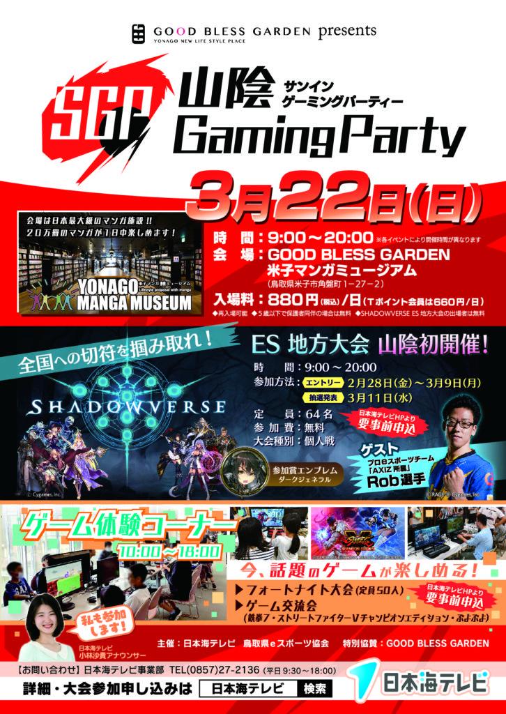 2020年3月22日(日) 山陰ゲーミングパーティー開催決定!