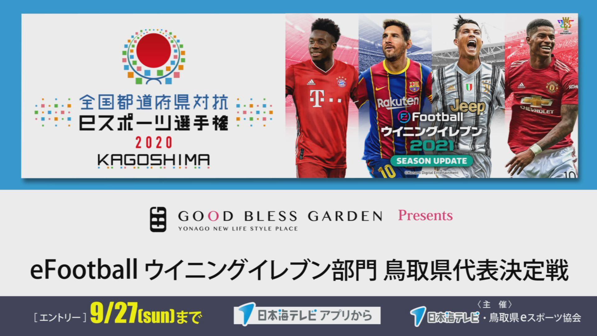 eFootballウイニングイレブン部門 鳥取県代表決定戦開催!
