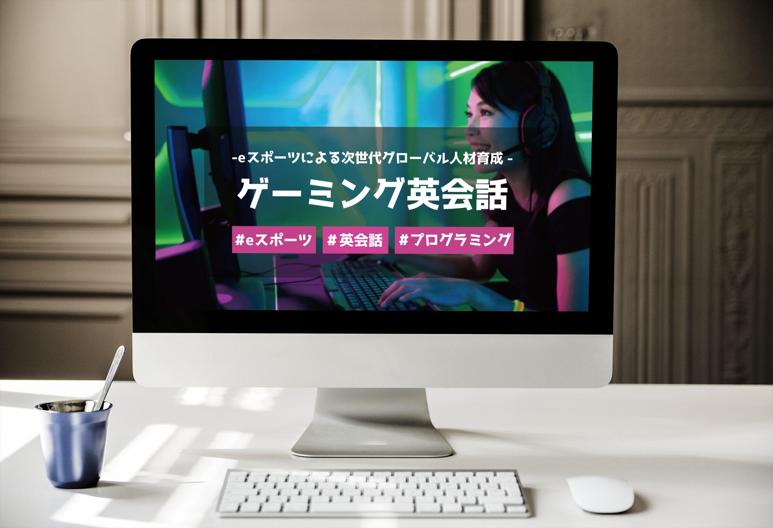 ゲーミング英会話ローンチしました!日本初「eスポーツ×英語×プログラミング」教育サービス