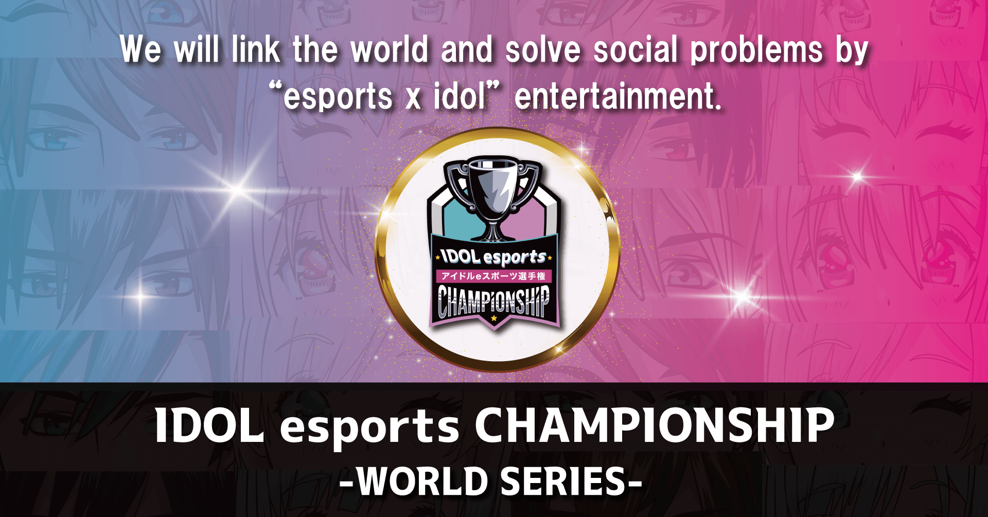 「IDOL esports CHAMPIONSHIP-WORLD SERIES-」 to be hosted!