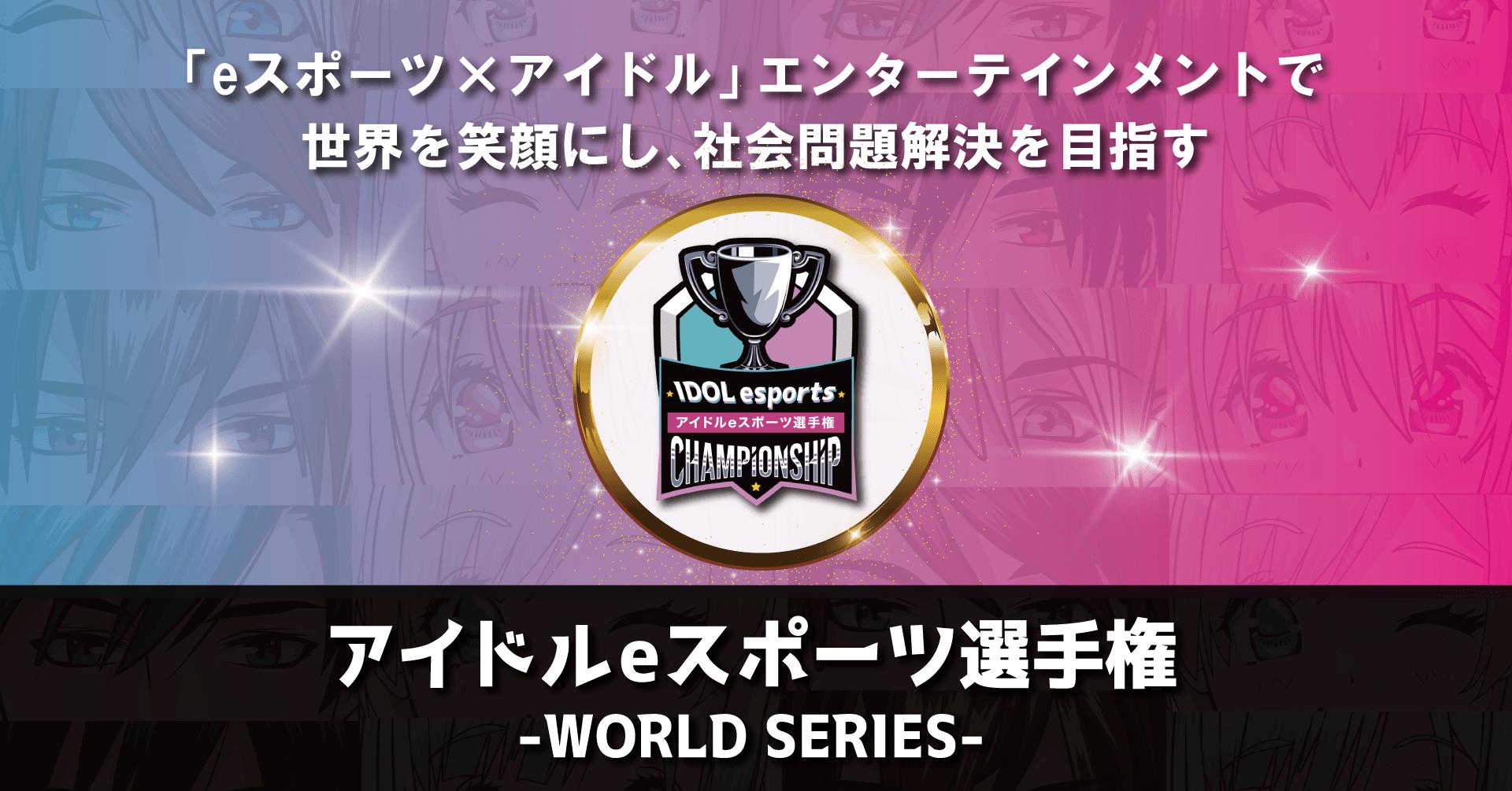 「アイドルeスポーツ選⼿権-ワールドシリーズ-」開催!「eスポー ツ×アイドル」で世界を⼀つに。